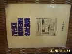 조선일보사 / 70년대 조선일보 명사설집 -설명란참조