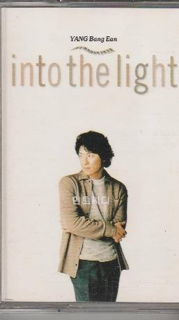 [카세트 테이프] 양방언 - Into The Light