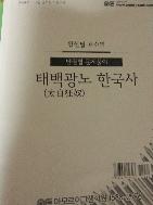 태백광노 한국사 단원별 문제풀이