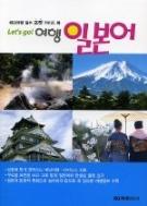 여행 일본어 발행