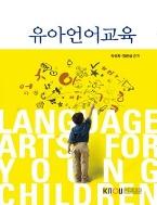 유아언어교육 (워크북있음)