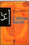 뇌 하 - 프랑스에서보다 한국에서 더 인기 있는 작가 베르나르 장편소설(전상하중 하권) 초판33쇄