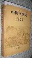 중국문학사 (1974년 4판)