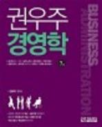 권우주 경영학 /(7판/하단참조)