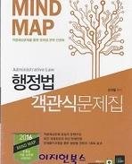2016 MIND MAP 행정법 객관식문제집(정답 및 해설 포함 전2권) - 7.9급 각종공무원 시험대비