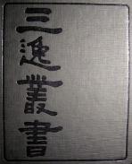 三逸叢書 法令輯 (法人/租減/附價/所得/相續) 법령집 (법인/조감/부가/소득/상속)