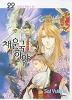 채운국이야기. 1-22 노벨/재정가 세트 /새책