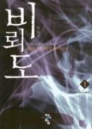 (새책수준) 비뢰도 1권 ~ 16권 (부~)