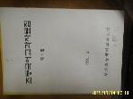 부산초등국어교과모임 / 초등국어교과자료집 제1집 1995.2 -설명란참조