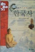 이야기 한국사(한권으로 풀어 쓴)