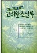 한권으로 읽는 고려왕조실록 - 조선사나 삼국사에 밀려 외면당해 왔던 고려왕조의 기록을 복원해 놓은 책 초판30쇄
