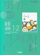 비상교육 평가문제집 중등 국어 1-2 (김진수) / 2015 개정 교육과정