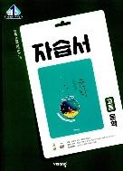 비상교육 완자 자습서 고등 문학 (한철우) / 2015 개정 교육과정