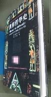 세계철학사 1 /사진의 제품  / 상현서림 ☞ 서고위치:gh 7  *[구매하시면 품절로 표기됩니다]