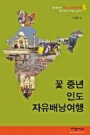 꽃 중년 인도 자유배낭여행