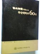 부대신문 사진으로 본 부산대학교 60년