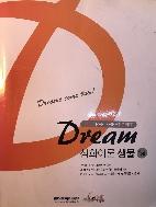 2012 PEET, MEET, DEET 대비 Dream 심화이론 생물1st #