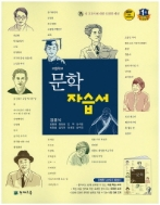 천재교육 자습서 고등학교 문학 (김윤식)