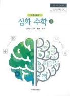고등학교 심화 수학 1 교과서-전라북도교육청 -김창일