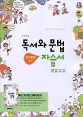 고등학교 독서와 문법 자습서(평가문제 강화) 박영목/ 천재교육/2018년 신판 새책