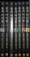 룬의아이들1-7(완결)-소장용/실사진참고-