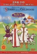 애니메이션 DVD 미녀와 야수 STORIES FROM MY CHILD HOOD (838-2)