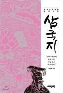 삼국지 - 중국을 이해하는 제일의 필독서, 동양 최고의 베스트셀러 초판1쇄