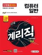 2018 우정사업본부 우정서기보(계리직) 9급 단원별문제집 컴퓨터일반(2018.04 발행)