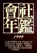 회사연감 會社年鑑 1999 세트 (전3권)