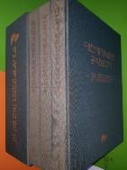 대전세계박람회 공식보고서 1~3권(전3권/박스본)