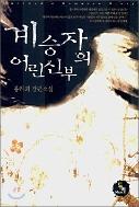 계승자의 어린 신부 ☆북앤스토리☆