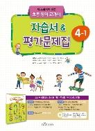 대교 자습서 & 평가문제집 초등학교 영어4-1 (이재근) / 2015 개정 교육과정
