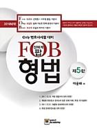 2018 Only 변호사시험 대비 신체계 팝(FOB) 형법