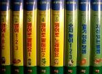 신나는 영어 재미있는 숫자놀이 세트 (VHS) [전8개]