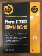 약국경영의 필수 IT매뉴얼 Pharm IT 3000 메뉴얼 통합본