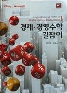 경제 경영수학 길잡이 (2014년 발행본)