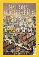 내셔널 지오그래픽 한국판 2011.12 도시가 답이다