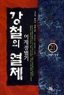 강철의 열제 1-21 완결 ☆북앤스토리☆