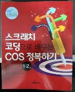 스크래치 코딩으로 배우는 COS 1 2급 정복하기