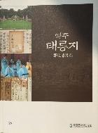 역주 태릉지-국립문화재연구소