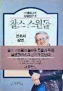 찰스 스윈돌 4:전도서/잠언