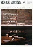 商店建築 2014年 08月號 [雜誌] (月刊, 雜誌) #