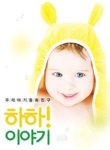 [미개봉] V.A. / 우리 아기 동화 친구 : 하하! 이야기 (Digipack/미개봉)