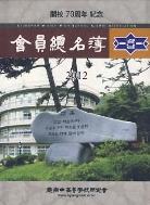 회원총명부 2012 전2권 (경남중고등학교 개교 70주년 기념)
