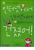 인터넷에서 인터넷에서 건졌어 - 테마로 배우는 초등 인터넷(CD있음) 초판1쇄