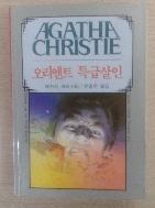 아가사크리스티-2(오리엔트 특급살인)