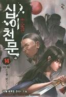 십이천문1-14완.허담 신무협