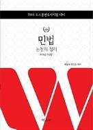2018 민법 논점의 정리 (핸드북)