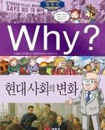 Why (와이) 초등과학학습만화 세트 1-38권 /34권 없음 전37권/소장용