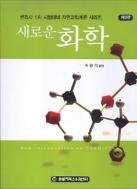 새로운 화학 변리사 1차 시험대비